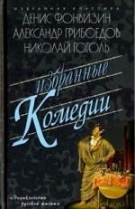 Избранные комедии: Д. Фонвизин. А. Грибоедов. Н. Гоголь