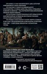 Собибор: восстание в лагере смерти