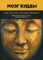 Мозг Будды.Нейропсихология счастья,любви,мудрости