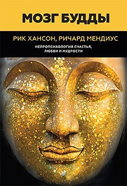 Мозг Будды. Нейропсихология счастья, любви, мудрости