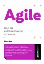 Agile: оценка и планирование проектов