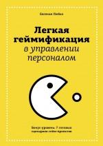 Легкая геймификация вуправлении персоналом ( Евгения Любко  )