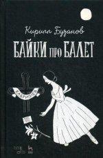 Байки про балет, 2-е изд., стер