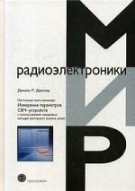 Настольная книга инженера. Измерения параметров СВЧ-устройств с использованием передовых методик векторного анализа цепей. Руководство
