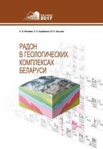 Радон в геологических комплексах Беларуси
