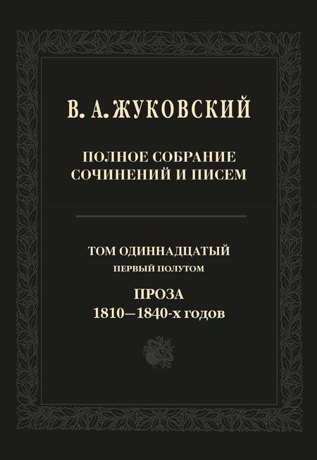 Полное собрание сочинений и писем. Том 11, первый полутом. Проза 1810–1840-х гг