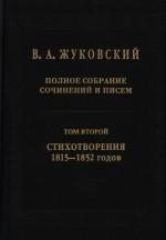 Полное собрание сочинений и писем. В 20 томах. Том 2. Стихотворения 1815–1852 гг