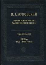 Полное собрание сочинений и писем. Том 8. Проза 1797-1806 гг