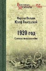 1920 год. Советско-польская война