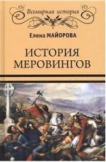 История Меровингов