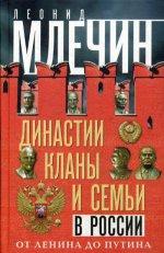 Династии, кланы и семьи в России