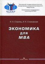 Экономика для MBA: Учебное пособие
