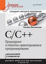 Татьяна Павловская. C/C++. Процедурное и объектно-ориентированное программирование 150x211