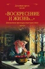 Николай Васильевич Гоголь. Воскресение и жизнь... Пасхальная проза классиков