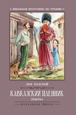 Лев Николаевич Толстой. Кавказский пленник: быль