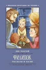 Лев Николаевич Толстой. Филипок: рассказы и басни