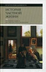 История частной жизни. В 5-и томах. Том 3: От Ренессанса до эпохи Просвещения