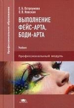 Выполнение фейс-арта, боди-арта. Учебник для студентов учреждений среднего профессионального образования