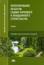Проектирование объектов садово-паркового и ландшафтного строительства. Учебник для студентов учреждений среднего профессионального образования