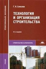 Технология и организация строительства. Учебник для студентов учреждений среднего профессионального образования