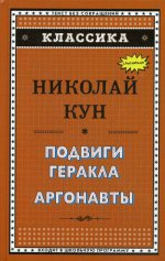 Николай Альбертович Кун. Подвиги Геракла. Аргонавты