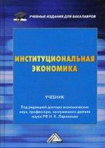 Институциональная экономика: Учебник. 2-е изд