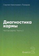 Сергей Лазарев. Диагностика кармы-2 Часть-2 (New) Чистая карма