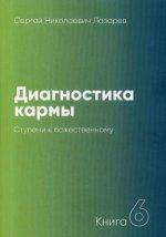 Сергей Лазарев: Диагностика кармы. Книга 6. Ступени к божественному