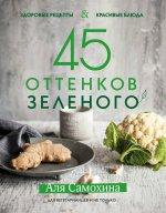 45 оттенков зеленого. Здоров. рецепты и крас.блюда