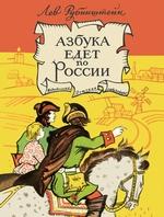 Азбука едет по России (сборник)