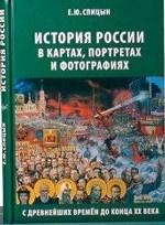 История России. Комплект из 5 томов