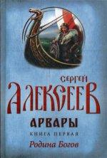 Сергей Алексеев: Арвары. Книга 1. Родина Богов