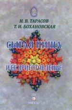 Сырая пища и её приготовление ( Т. И. Бохановская,Николай Тарасов  )