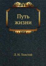 Путь жизни. Т. 45. Полное собрание сочинений в 90 т. (репринт 1910г.)