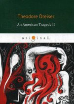 An American Tragedy 2 = Американская трагедия 2: кн. на англ.яз
