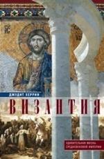 Византия. Удивительная жизнь средневековой империи