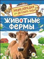 Животные фермы (Энциклопедия для детского сада)