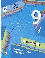 Алгебра 9кл [Метод. пособие]