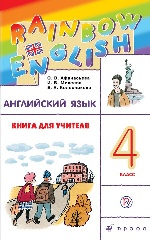 Англ. яз. 4кл [Книга д/учителя] РИТМ