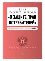 """Закон РФ """"О защите прав потребителей"""". Текст с последними изм. и доп. на 2018 г"""