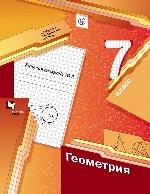 Геометрия 7кл ч2 [Рабочая тетрадь] ФГОС