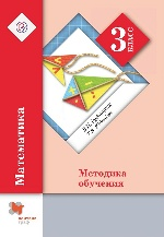 Математика 3кл [Методика обучения]