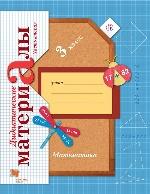 Математика 3кл ч2 [Дидактические материалы]