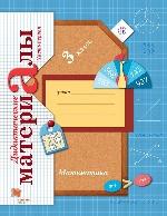 Виктория Рудницкая: Математика. 3 класс. Дидактические материалы. В 2-х частях. Часть 1