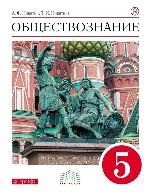 Обществознание 5кл [Учебник] Вертикаль ФП
