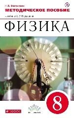Нина Филонович: Физика. 8 класс. Методическое пособие. Вертикаль