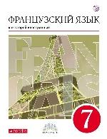Франц. яз. 3-й год обуч 7кл [Учебн.]Вертик.ФГОС ФП