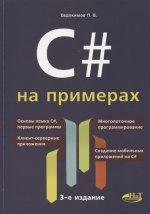 C# на примерах. Третье издание