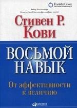 Восьмой навык: От эффективности к величию. 13-е изд
