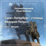 Эпоха великих реформ. Александр II. Эпизод 3